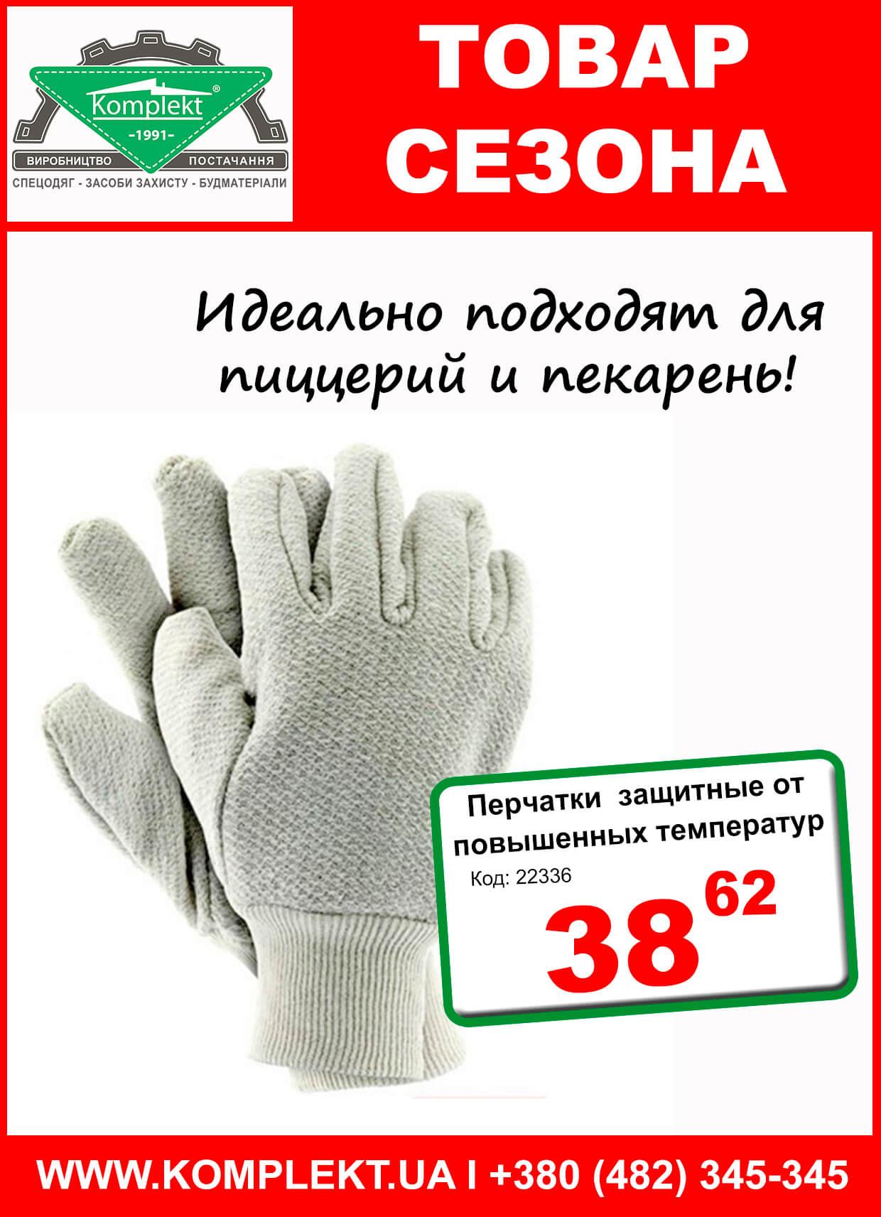 перчатки защитные от повышенных температур