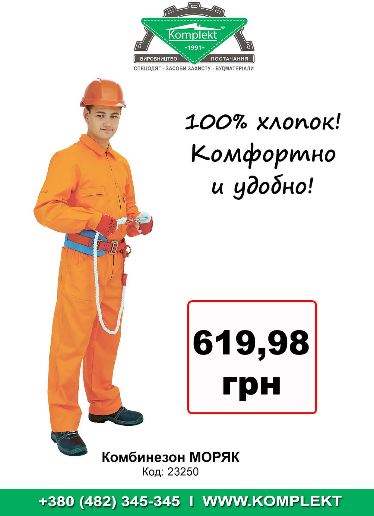 комбинезон рабочий хлопок