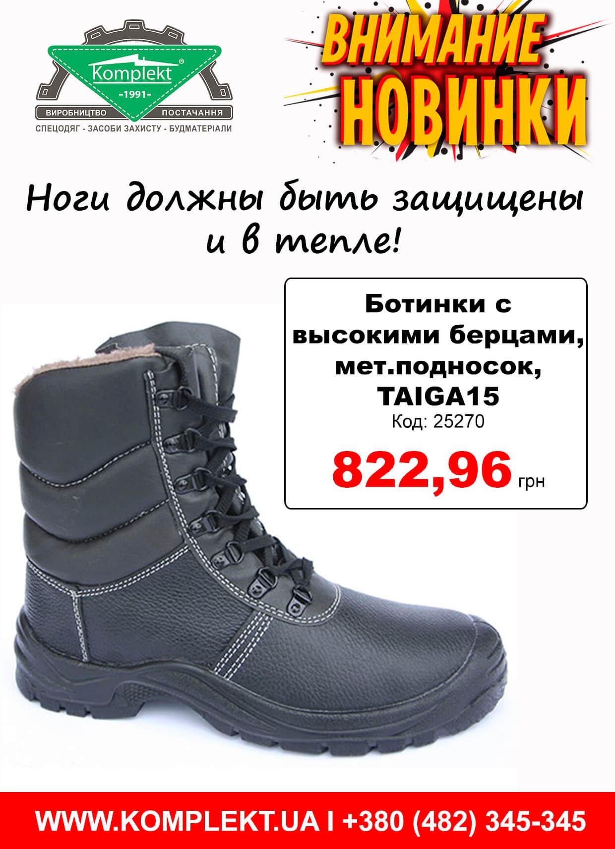 ботинки рабочие с металлическим подноском