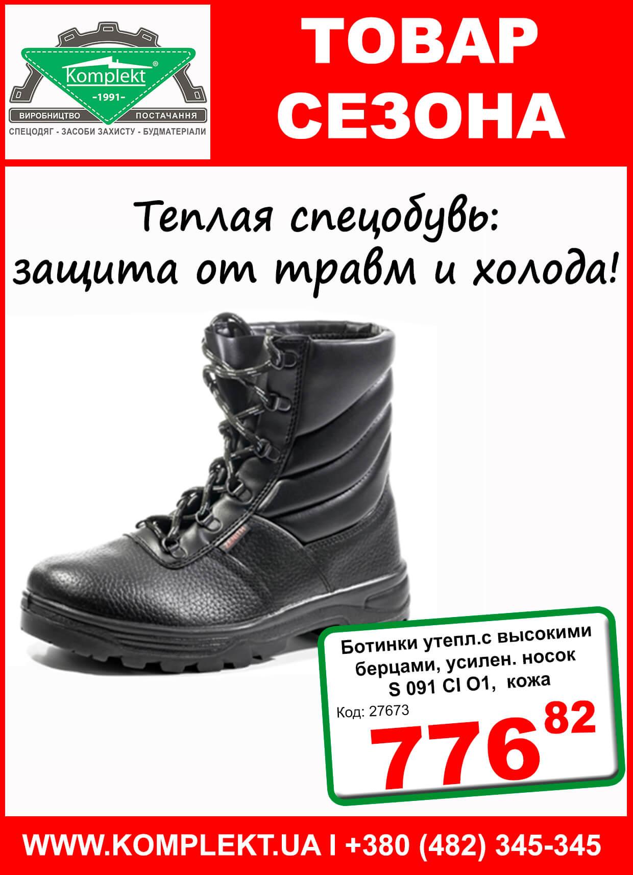 ботинки рабочие утепленные S 091 CI O1