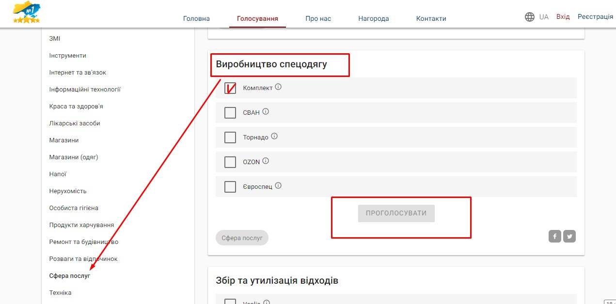 инструкция голосования шаг4