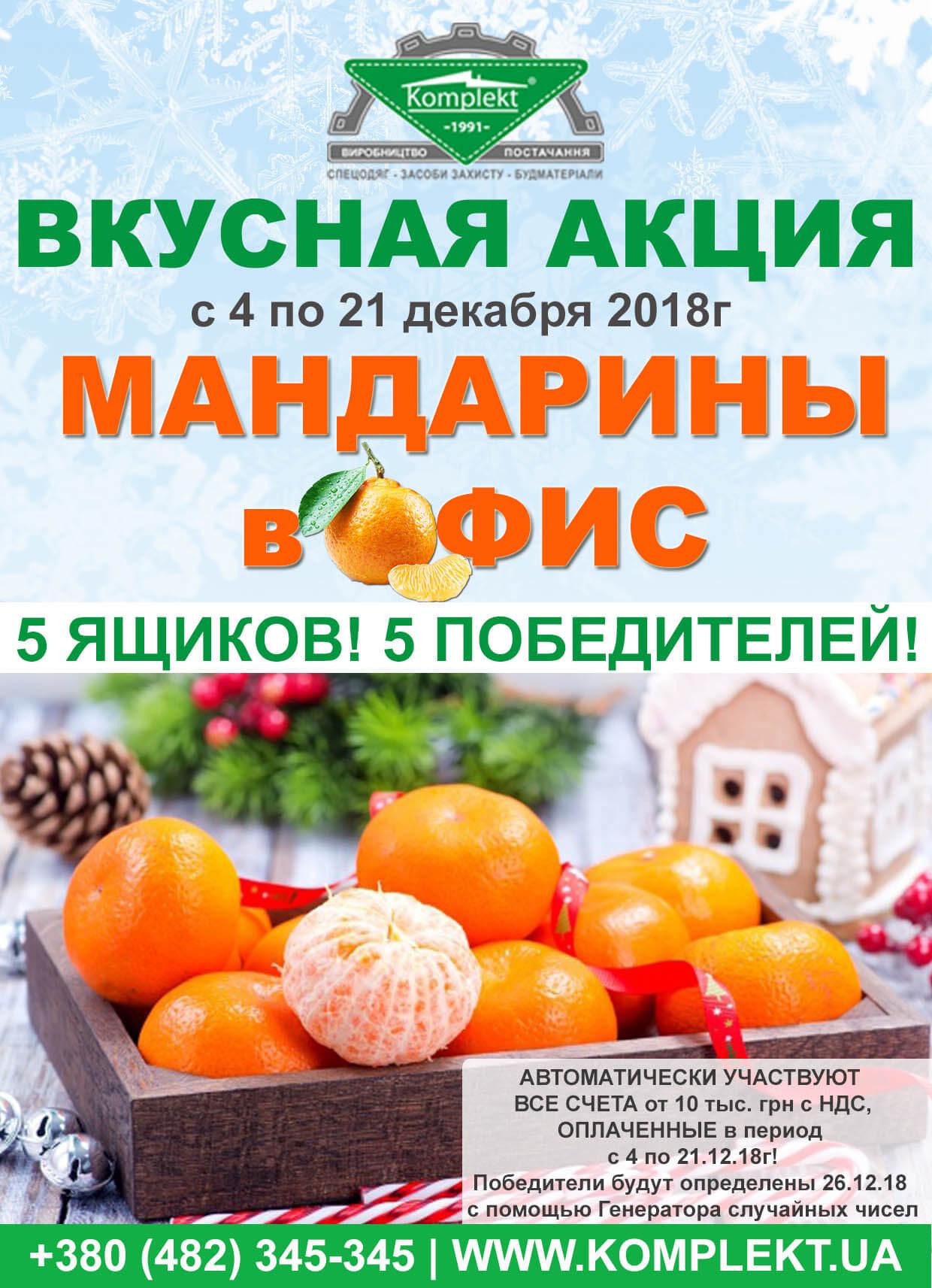 мандарины акция