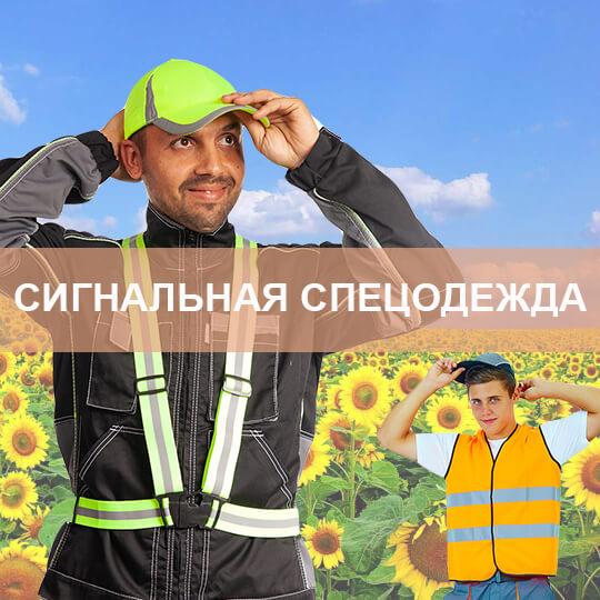 сигнальная спецодежда для сельского хозяйства