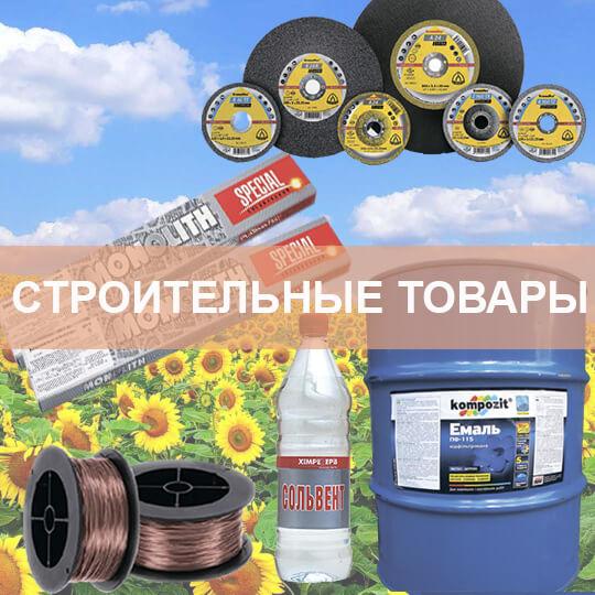 строительные товары для сельского хозяйства
