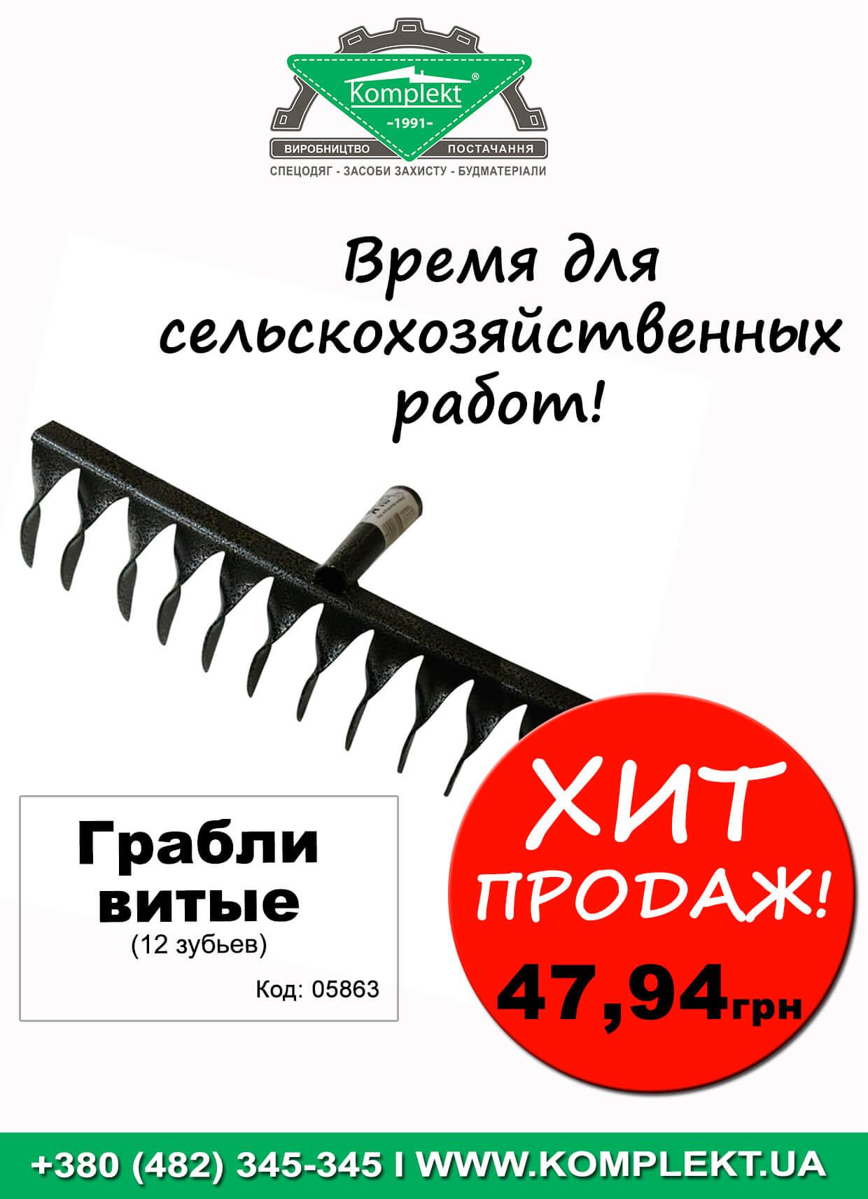 грабли витые 12 зубьев