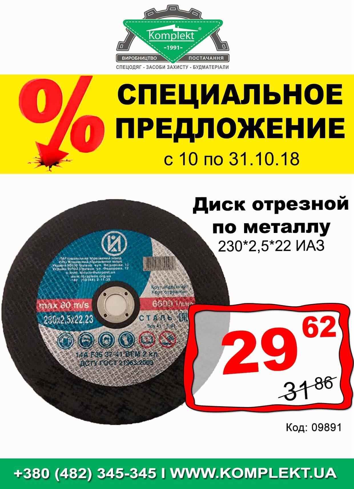 диск отрезной по металлу 230*2,5*22 ИАЗ