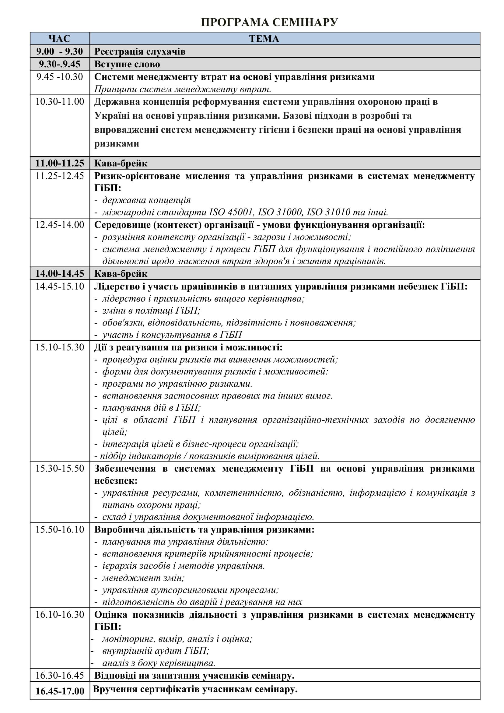 программа 20.11