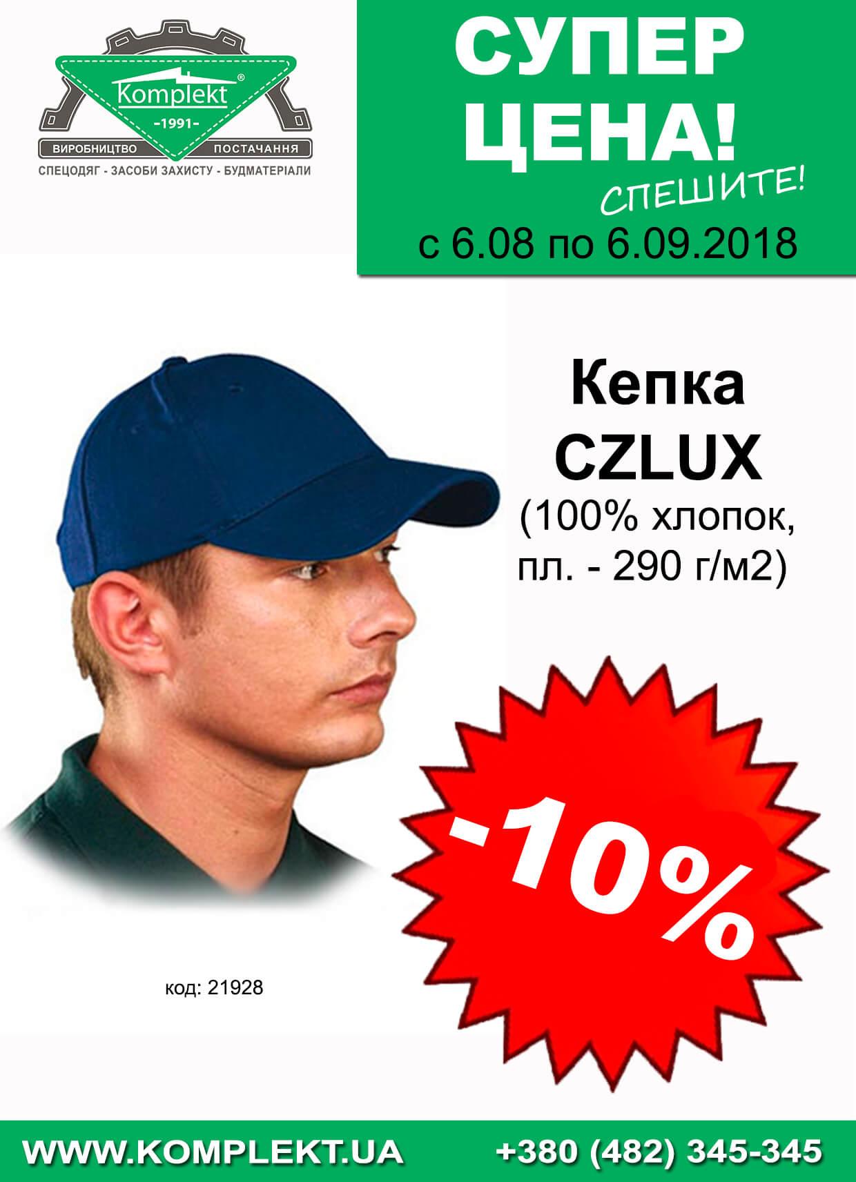 супер цена кепка