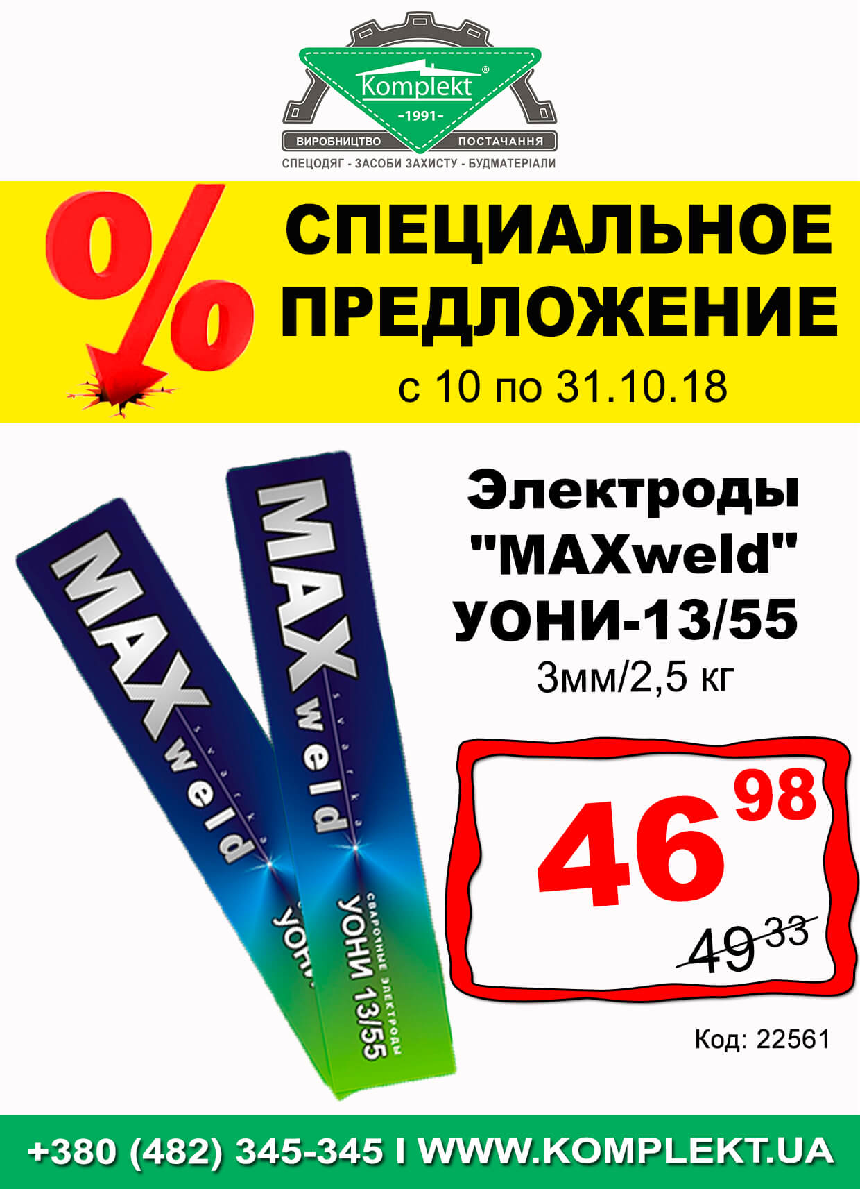 электроды Maxweld уони -13/55