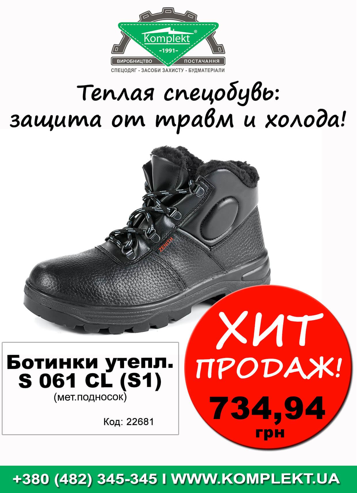 ботинки с мет подноском