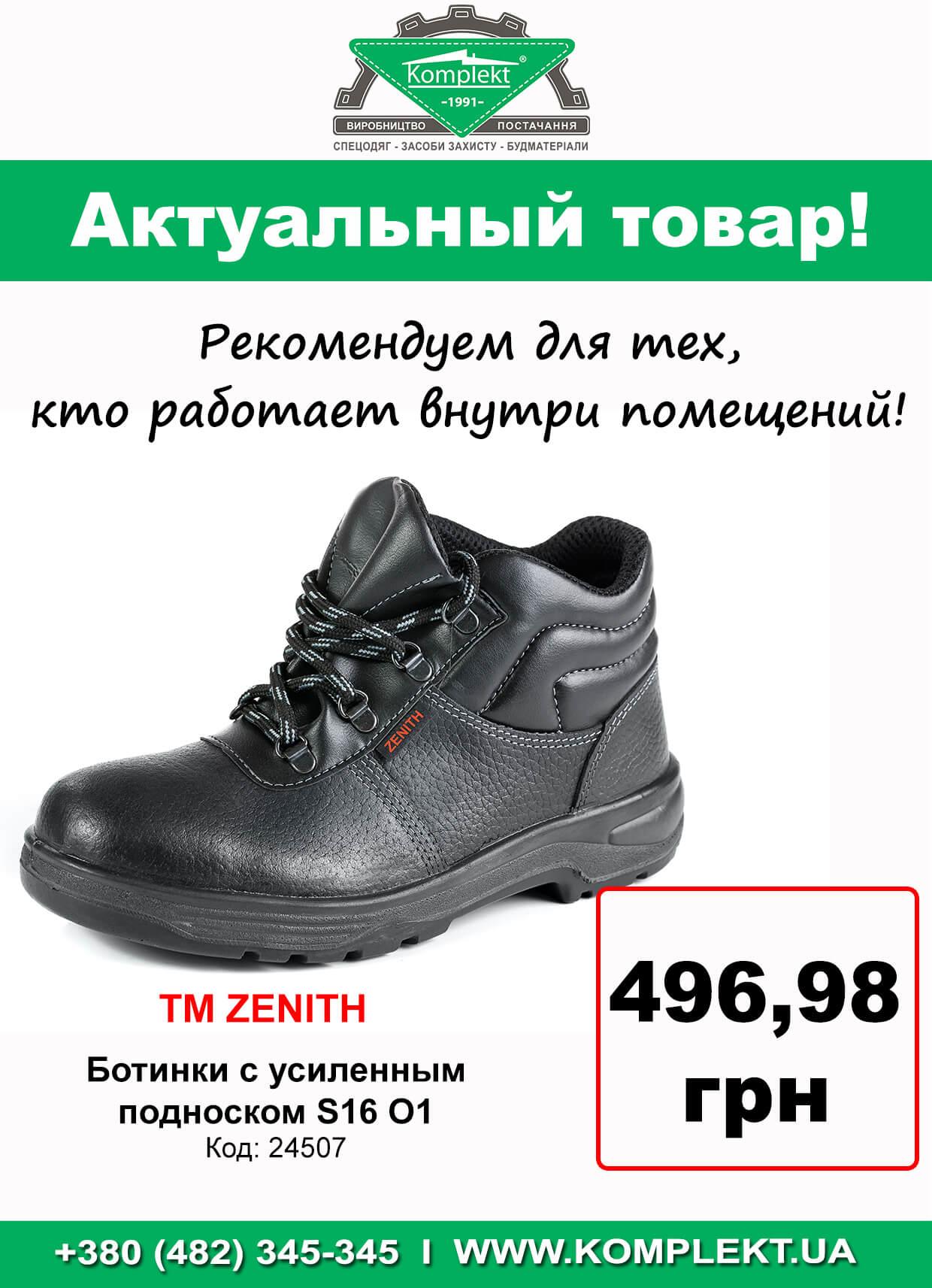Ботинки S16 O1